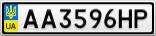 Номерной знак - AA3596HP