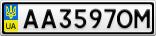 Номерной знак - AA3597OM
