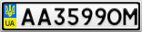 Номерной знак - AA3599OM