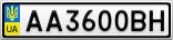 Номерной знак - AA3600BH