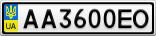 Номерной знак - AA3600EO