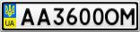 Номерной знак - AA3600OM