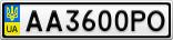 Номерной знак - AA3600PO