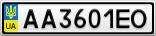 Номерной знак - AA3601EO
