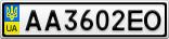 Номерной знак - AA3602EO