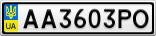 Номерной знак - AA3603PO
