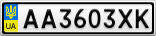 Номерной знак - AA3603XK