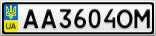 Номерной знак - AA3604OM
