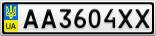 Номерной знак - AA3604XX