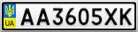 Номерной знак - AA3605XK