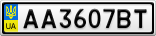 Номерной знак - AA3607BT