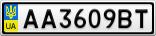 Номерной знак - AA3609BT