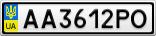 Номерной знак - AA3612PO