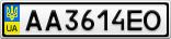 Номерной знак - AA3614EO