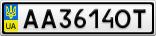 Номерной знак - AA3614OT