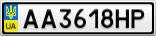Номерной знак - AA3618HP