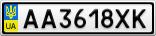 Номерной знак - AA3618XK