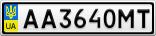 Номерной знак - AA3640MT