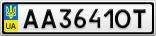 Номерной знак - AA3641OT