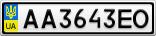 Номерной знак - AA3643EO