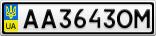 Номерной знак - AA3643OM