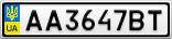 Номерной знак - AA3647BT
