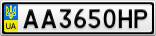 Номерной знак - AA3650HP