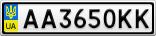 Номерной знак - AA3650KK