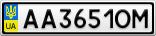 Номерной знак - AA3651OM