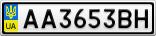 Номерной знак - AA3653BH