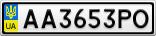Номерной знак - AA3653PO