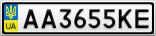 Номерной знак - AA3655KE
