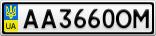 Номерной знак - AA3660OM