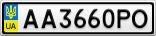 Номерной знак - AA3660PO