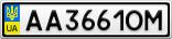 Номерной знак - AA3661OM
