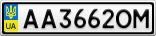 Номерной знак - AA3662OM