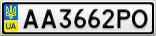 Номерной знак - AA3662PO