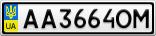 Номерной знак - AA3664OM