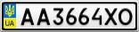 Номерной знак - AA3664XO