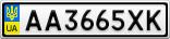 Номерной знак - AA3665XK