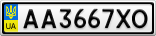 Номерной знак - AA3667XO