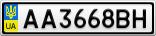 Номерной знак - AA3668BH