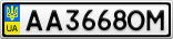 Номерной знак - AA3668OM