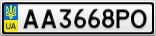 Номерной знак - AA3668PO