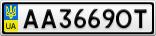 Номерной знак - AA3669OT