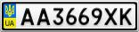 Номерной знак - AA3669XK