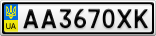 Номерной знак - AA3670XK