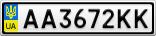 Номерной знак - AA3672KK