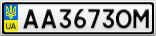 Номерной знак - AA3673OM