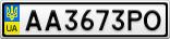 Номерной знак - AA3673PO